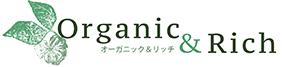 オーガニック&Rich